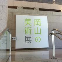 岡山の美術展