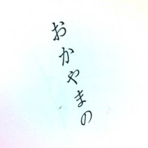 okayamabunko4